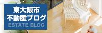 東大阪市不動産ブログ